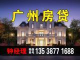 广州房贷 额度高放款快急用钱找我广州舒位移投资