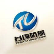 温州台创防爆电气有限公司的形象照片