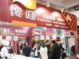 2017第五届中国国际餐饮连锁加盟展