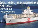 广州海运运动鞋至新加坡双清到门