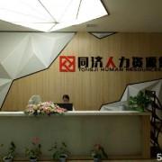 江西省同济人力资源有限公司的形象照片
