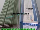 MG600高强度镍铬合金焊条美国原装不锈钢特种钢工具钢焊接