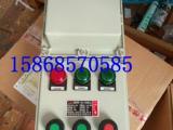 BQC-25N防爆可逆电磁磁启动配电箱