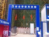 建筑安全体验馆安全带