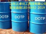 供应厂家生产优质DOTP环保增塑剂
