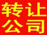 转让北京3000万投资基金公司