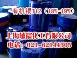 供应二月桂酸二丁基锡( T12)