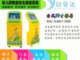 幼安达幼儿园刷卡机 幼儿园门禁接送机 无线分播