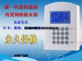IC刷卡机 考勤机 门禁机