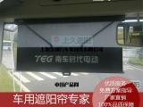 上久根据不同的安装需求量身定制公交车遮阳帘校车遮光卷帘产品