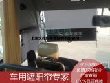 上久配套定制大客车遮阳卷帘金龙金旅客车驾驶室遮光窗帘