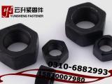 高强度螺母|高强螺母|8级螺母|10级螺母|12级螺母|厂家