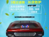 科立尔车载空气净化器除甲醛 负离子氧吧车用净化器杀菌除味