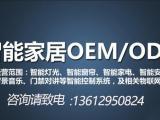 柚子智能——先进的智能家居控制系统,智能家居oem/odm