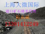 上海港进口铬矿清关商检报关公司代理 货代 物流公司