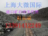 上海港进口铜矿清关商检报关公司 货代 物流公司