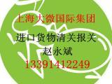 上海港进口铜锍清关商检报关代理公司 货代公司 物流公司