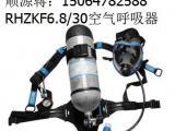 抢险消防呼吸器,RHZKF6.8/30空气呼吸器服务周到