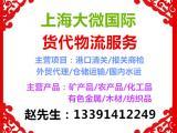 上海港进口葵花籽油清关商检报关代理公司 货代物流公司