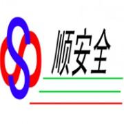深圳市顺安全交通设施有限公司的形象照片