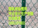 4米体育场围栏网定做订做