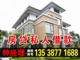 房贷私贷 自有商品房纯抵单签二押宅基地房改房 广州舒位移投资