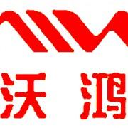 广州沃鸿企业管理咨询有限公司的形象照片