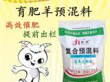 羊饲料添加剂 育肥羊专用预混料
