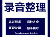 台湾采访速记录音整理及翻译母语润色丨上海正规翻译公司