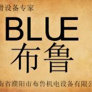 濮阳市布鲁机电设备有限公司的形象照片