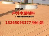 露台塑木地板木塑户外地板135H25B木塑景观地板材料木塑