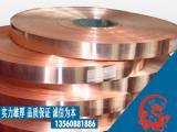 C10200铜合金 C10200无氧铜带材