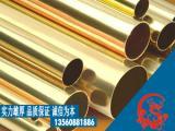 C44300加砷黄铜价格 C44300加砷黄铜管