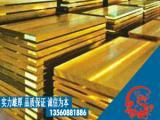 HPb63-3铅黄铜板 HPb63-3铜合金