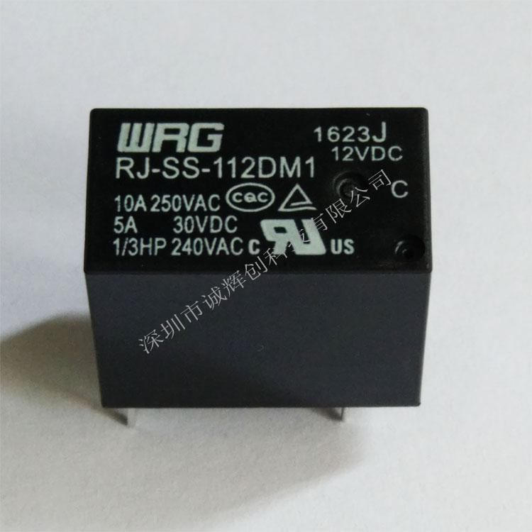 旺荣继电器rj-ss-112dm1 10a 250vac
