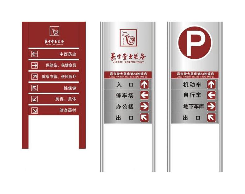 停车场指示牌材质: 停车场指示牌以不锈钢板烤漆的居多,其大致工艺为:不锈钢板造型,汽车烤漆,底纹丝网印刷,文字内容反光膜粘贴,整体防紫外线处理。 停车场指示造型繁多,是根据设计师们的设计,只要是在可行性范围都是可以做得出来的。以房地产为例,都是做一些奇特的造型,以博更多眼球。 至于说它的品质,当然是材料本身用得好,质量就好,当然还要工艺要先进,制作安装师傅技术要好,做出来的指示牌自然就质量好,时间耐用。 电话 075528937614 手机 13728839915 QQ 3222701687 商品单价仅供
