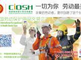 2017上海劳保展|2017上海劳保用品展