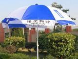 福洲太阳伞