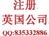 注册英国公司2000元