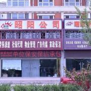 承德市双滦区昭阳劳务服务有限公司的形象照片