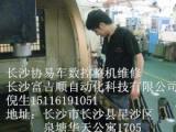 长沙协易数控机床整机维修,检测,维修厂家,维修价格