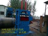 废塑料液压打包机 立式废塑料打包机生产厂