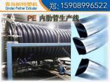 专业【PE内肋螺旋缠绕波纹管生产设备】  青岛帕特