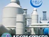 喷淋塔废气处理生产厂商选择昊威科技,让您放心的产品。
