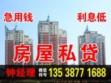 广州私贷哪里好贷 私借哪里放款快当天下款 广州舒位移投资房贷