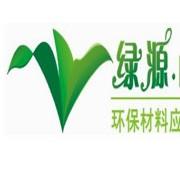 东莞市绿源塑胶制品有限公司的形象照片