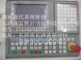 新代系统维修、维修厂家、维修价格