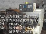 大力数控机床整机检测,主轴、电机、驱动器维修,维修厂家