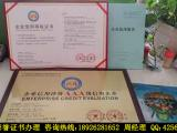 中国著名品牌荣誉证书申请