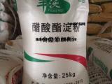 丰沃木薯醋酸酯淀粉用于肉制品米面制品肉丸鱼丸贡丸速冻食品淀粉